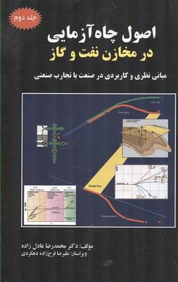 اصول چاه آزمايي در مخازن نفت و گاز جلد 2 (عادل زاده) آوا