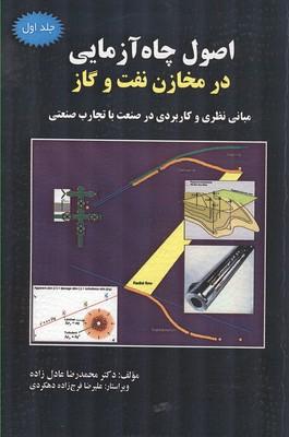 اصول چاه آزمايي در مخازن نفت و گاز جلد 1 (عادل زاده) آوا