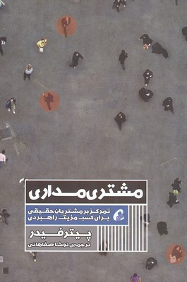 مشتري مداري فيدر (صفاهاني) آموخته