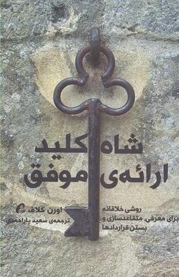 شاه كليد ارائه ي موفق كلاف (ياراحمدي) آموخته