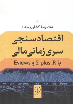 اقتصاد سنجي سري زماني مالي با eviews (كشاورز) نشر ني