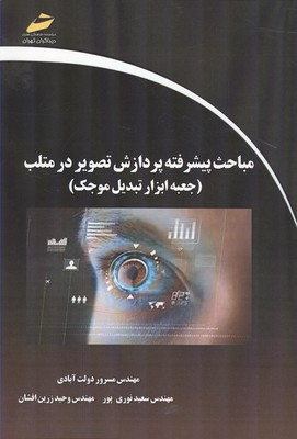 مباحث پيشرفته در متلب جعبه ابزار تبديل موجك (دولت آبادي) ديباگران