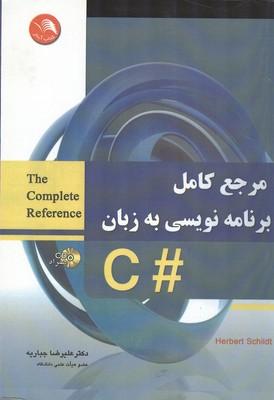 مرجع كامل برنامه نويسي به زبان # C شيلد (جباريه) آيلار