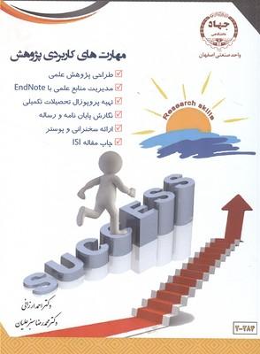 مهارت هاي كاربردي پژوهش (ارزاني) صنعتي اصفهان