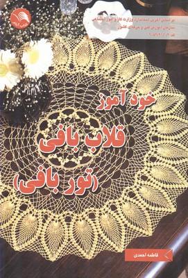 خودآموز قلاب بافي نوربافي (احمدي) آيلار