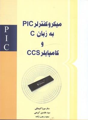 ميكروكنترلر plc به زبان c و كامپايلر ها ccs (ميرزا كوچكي) علم و صنعت