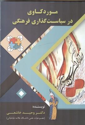 مورد كاوي در سياست گذاري فرهنگي (خاشعي) فوژان