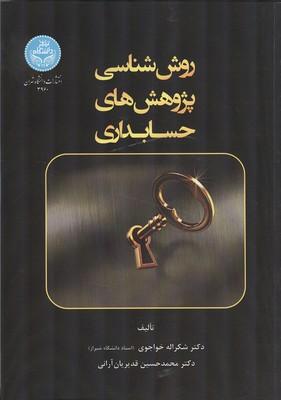 روش شناسي پژوهش هاي حسابداري (خواجوي) دانشگاه تهران