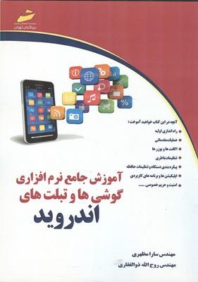 آموزش جامع نرم افزاري گوشي ها و تبلت هاي اندرويد (مظهري) ديباگران
