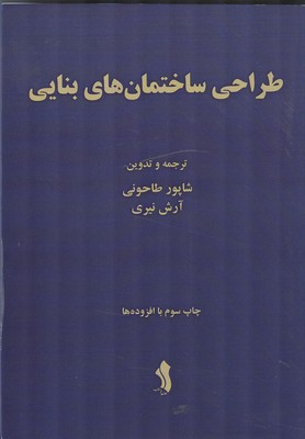 طراحي ساختمان هاي بنايي اشنايدر (طاحوني) علم و ادب
