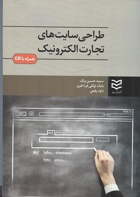 طراحي سايت هاي تجارت الكترونيك (حسين بيگ) اديبان روز