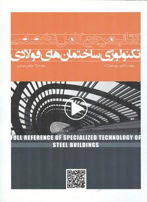 كتاب مرجع كامل تخصصي تكنولوژي ساختمان هاي فولادي (سرمد نهري) سيماي دانش