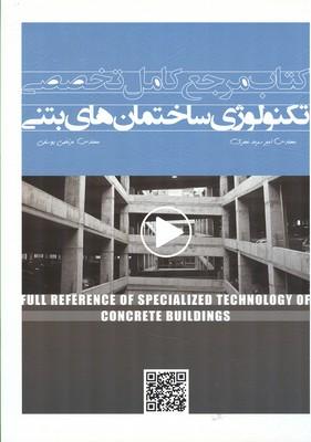 كتاب مرجع كامل تخصصي تكنولوژي ساختمان هاي بتني (سرمد نهري) سيماي دانش
