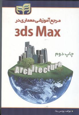 مرجع آموزشي معماري در 3ds max (بناء) كيان رايانه