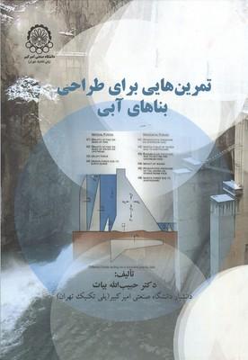 تمرين هايي براي طراحي بناهاي آبي (بيات) دانشگاه اميركبير