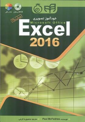 خودآموز تصويري Excel 2016 فدريس (كرمي) كيان رايانه