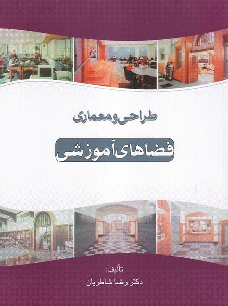 طراحي و معماري فضاهاي آموزشي (شاطريان) سيماي دانش