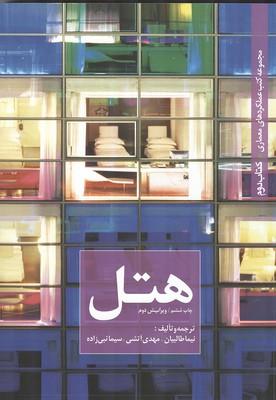 مجموعه كتب عملكرد معماري كتاب دوم  هتل (طالبيان) كتابكده كسري