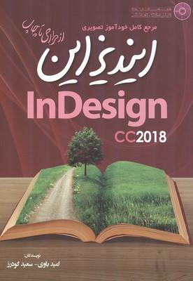 مرجع كامل خودآموز تصويري اينديزاين InDesign cc2018 (باوي) مهرگان قلم