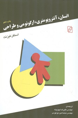 انسان،آنتروپومتري،ارگونومي و طراحي فيزنت (چوبينه) كتاب ماد
