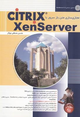 مجازي سازي متن باز سرور با citrix xenserver 6.5 (جوكار) پندار پارس