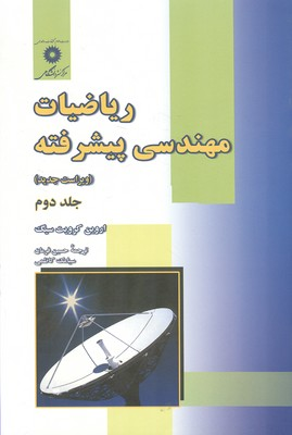 رياضيات مهندسي پيشرفته سيگ جلد 2 (فرمان) مركز نشر