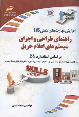 راهنماي طراحي و اجراي سيستم هاي اعلام حريق (قيدي) ديباگران