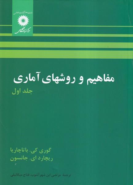 مفاهيم و روشهاي آماري باتاچاريا جلد 1 (شهرآشوب) مركز نشر