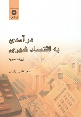 درآمدي به اقتصاد شهري (دركوش) مركز نشر