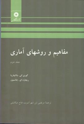 مفاهيم و روشهاي آماري باتاچاريا جلد 2 (شهر آشوب) مركز نشر