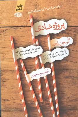 پروژه شادي رابين (مسعودي) آموت