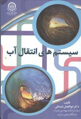 سيستم هاي انتقال آب (شمسائي) دانشگاه صنعتي اميركبير