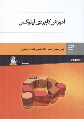 آموزش كاربردي لينوكس (نصيري اقدم) اديبان روز