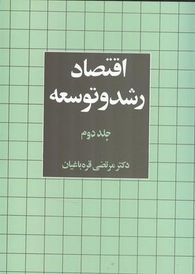 اقتصاد رشد و توسعه  جلد 2 (قره باغيان) نشر ني