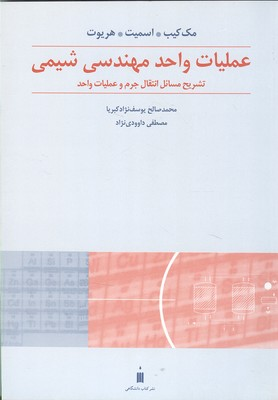 عمليات واحد مهندسي شيمي جلد 2 تشريح انتقال جرم  كيب (كبريا) كتاب دانشگاهي