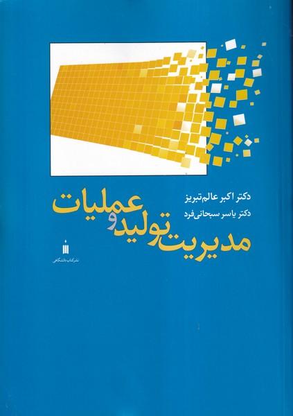 مديريت توليد و عمليات (عالم تبريز) كتاب دانشگاهي