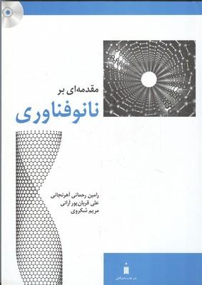 مقدمه اي بر نانو فناوري (اهرنجاني) كتاب دانشگاهي