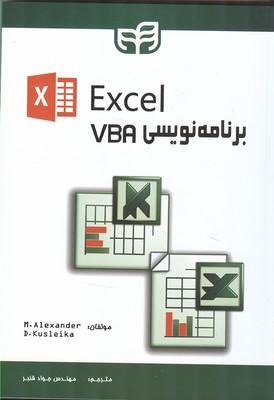 برنامه نويسي VBA در EXCEL الكساندر (قنبر) كيان رايانه