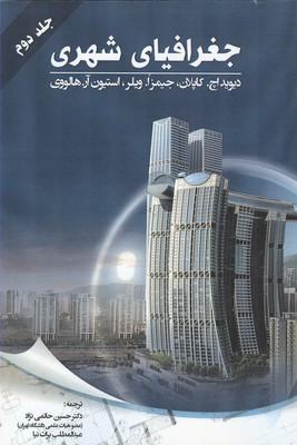 جغرافياي شهري جلد 2 كاپلان (حاتمي نژاد) پاپلي