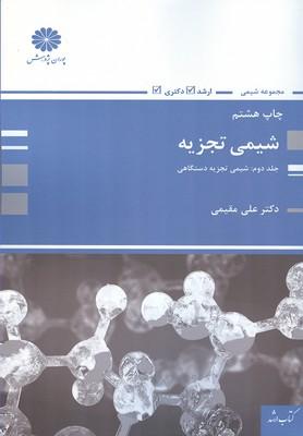 شيمي تجزيه جلد 2 (مقيمي) پوران پژوهش