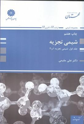شيمي تجزيه جلد 1 (مقيمي) پوران پژوهش