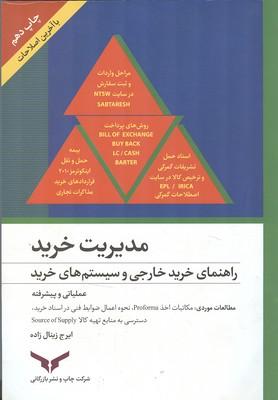 مديريت خريد راهنماي خريد خارجي (زينال زاده) چاپ و نشر
