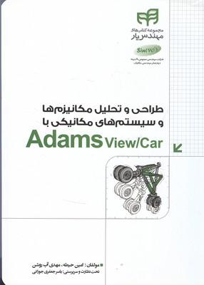 طراحي مكانيزم ها و سيستم هاي مكانيكي با adams view/car (حيطه) كيان رايانه