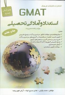 gmat استعداد و آمادگي تحصيلي (وكيلي) كتابخانه فرهنگ