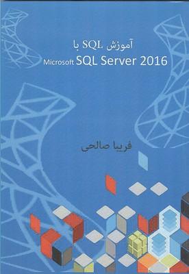 آموزش sql با microsoft sql server 2016 (صالحي) هيمه