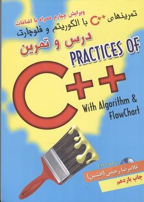 تمرينهاي ++C با الگوريتم و فلوچارت (رحيمي) الماس دانش