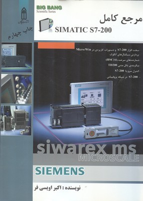 مرجع كامل Simatic s7-200 (اويسي فر) قديس
