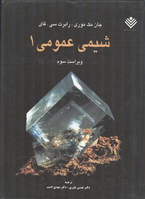 شيمي عمومي 1 مك موري (ياوري) علوم دانشگاهي