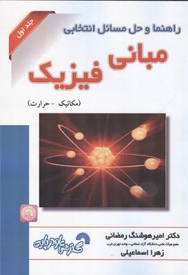 راهنما و حل مسائل انتخابي مباني فيزيك جلد 1 (رمضاني) گسترش علوم پايه