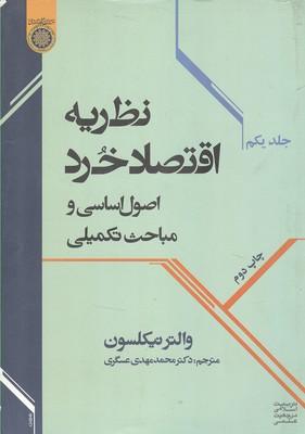 نظريه اقتصاد خرد اصول اساسي نيكلسون  جلد 1 (عسگري) دانشگاه امام صادق